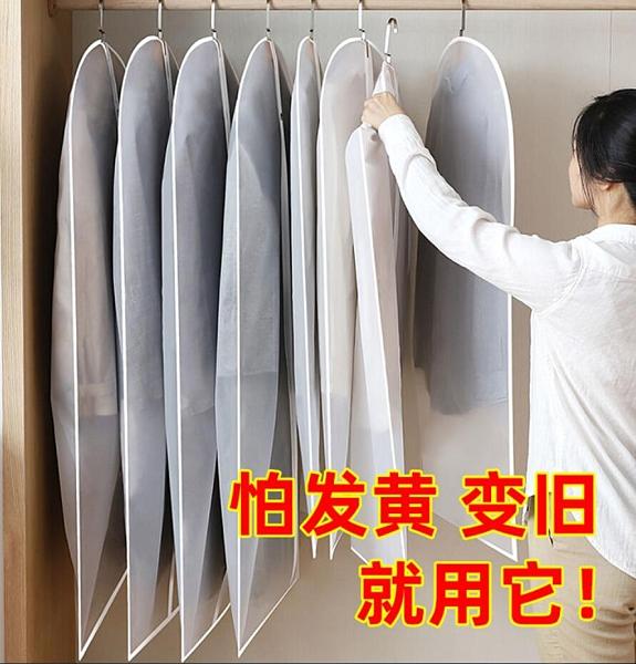 防塵袋衣罩家用衣服防塵罩掛式大衣掛衣袋透明防塵套西裝西服套子