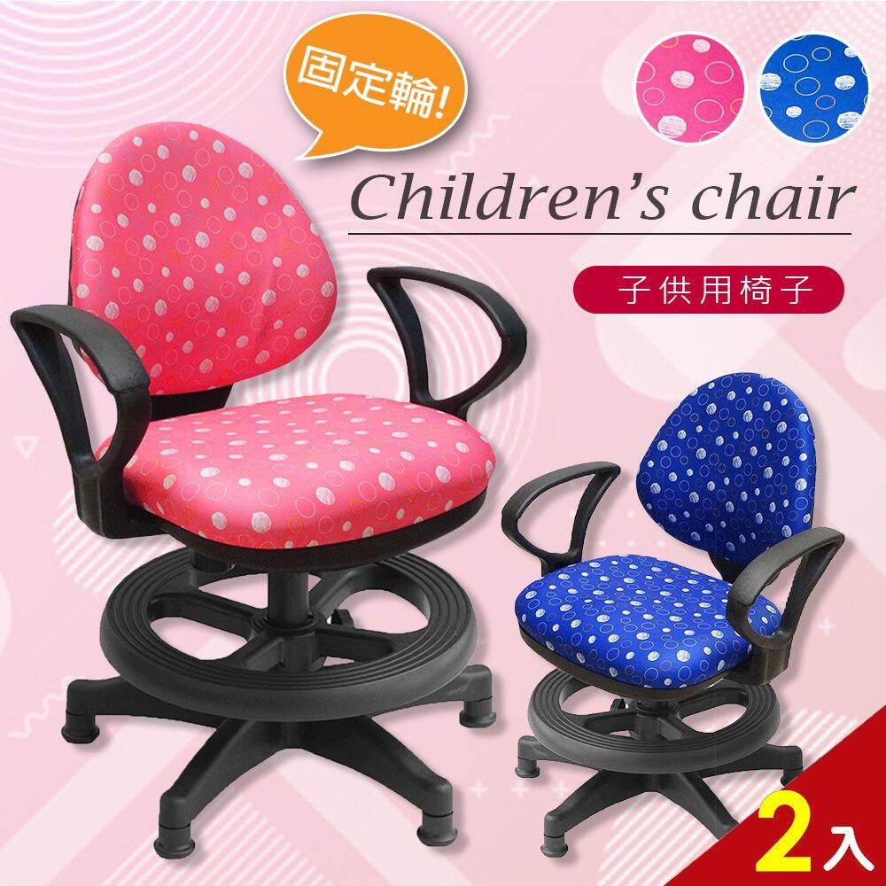 【A1】點點繽紛固定式D扶手兒童成長電腦椅-箱裝出貨(2色可選-2入)