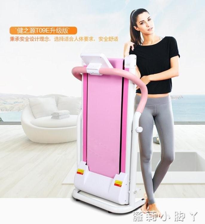 限時八折!限時搶購!跑步機家用款電動迷你小型女生室內走步機多功能超靜音摺疊免安裝
