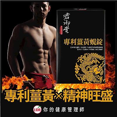 君御堂-專利薑黃蜆錠強效複方x2盒(30錠/盒)