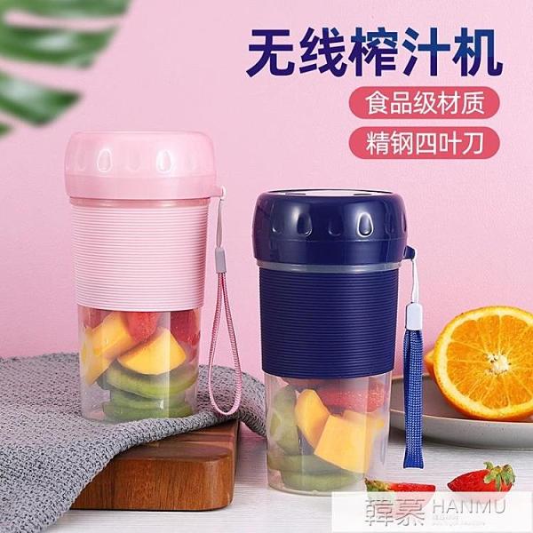 榨汁機 便攜式多功能家用小型迷你榨汁機usb充電果汁杯電動榨汁杯 夏季新品