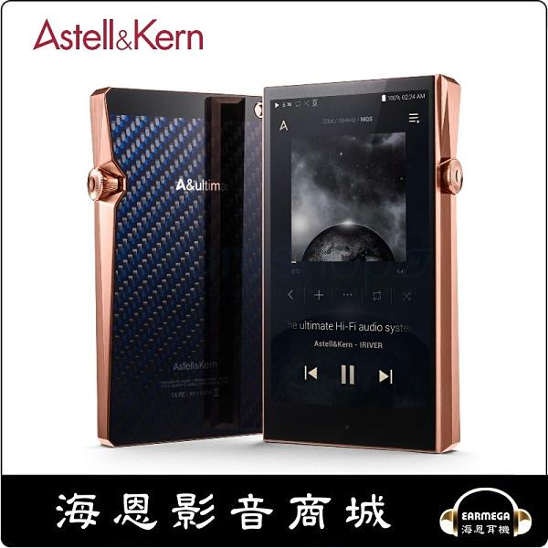 【海恩數位】韓國 Astell & Kern A&ultima SP1000 Copper 銅製外殼 旗艦播放器