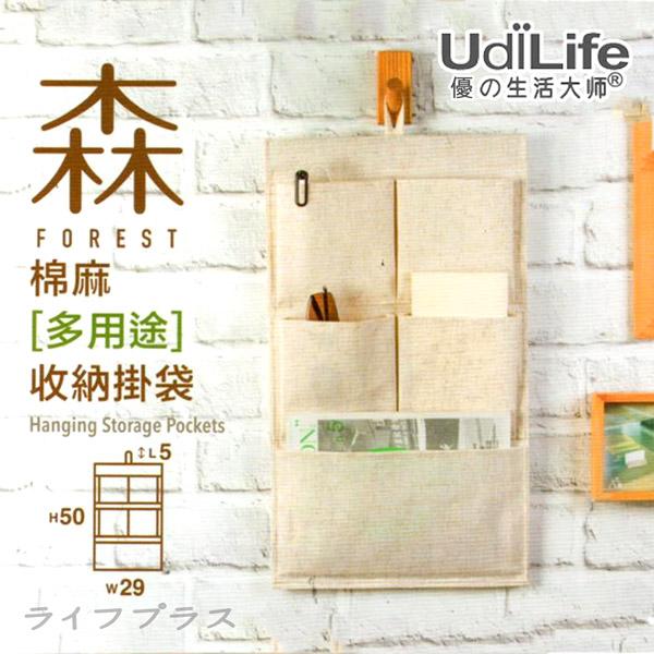【UdiLife】森/棉麻【多用途】收納掛袋