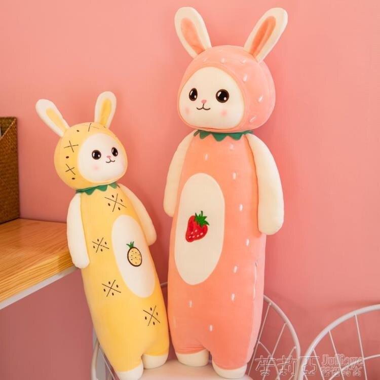 毛絨玩具 水果兔子毛絨玩具萌可愛抱枕陪你睡覺公仔娃娃玩偶生日禮物送女友 時尚學院