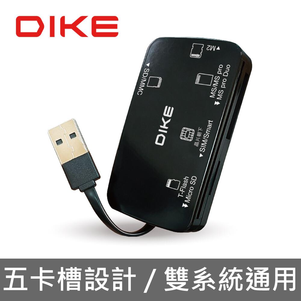 dike usb2.0多功能晶片讀卡機 dao740