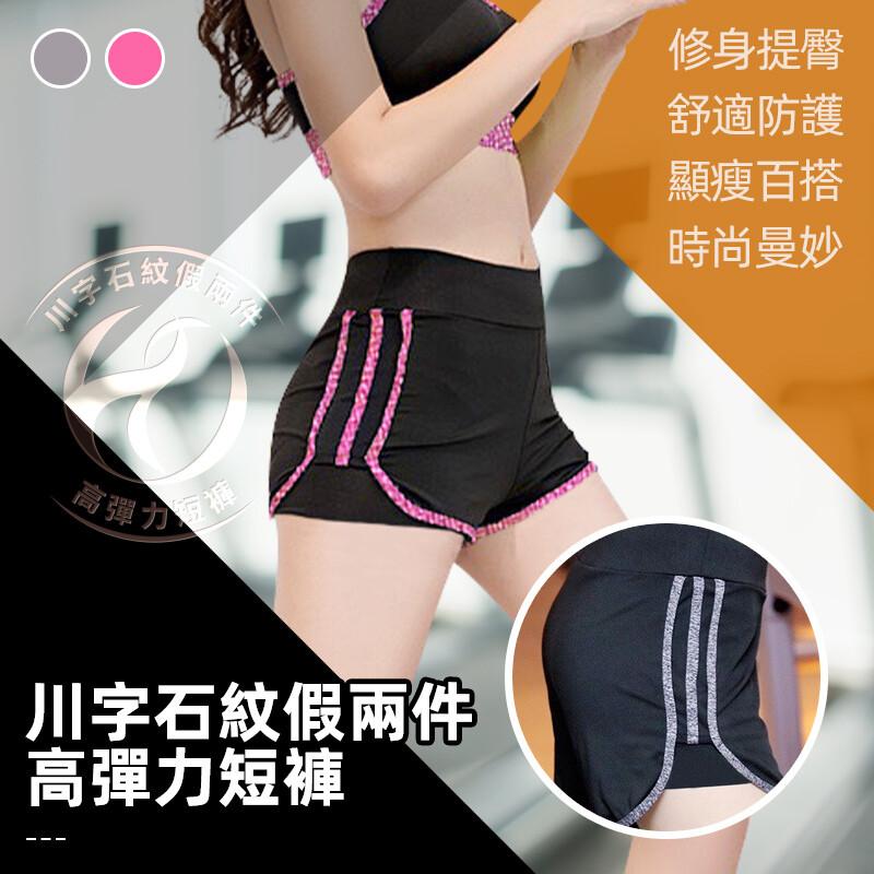 瀧如意川字石紋假兩件高彈力短褲