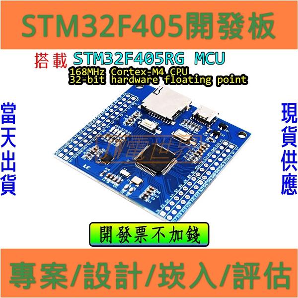 STM32F405 開發板 物聯網[電世界205-1]