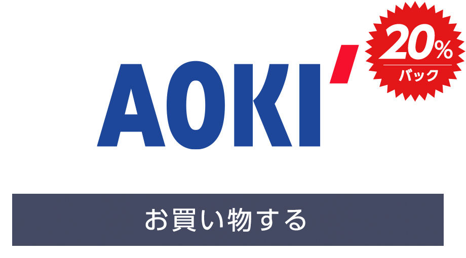AOKI公式通販