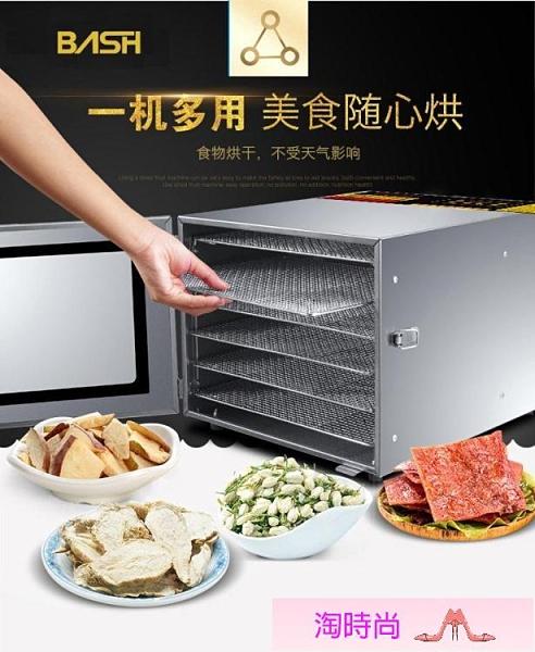 現貨食物烘乾機 水果烘干機家用小型食品水果蔬菜溶豆寵物肉風干機食物干果機商用 淘時尚 免運