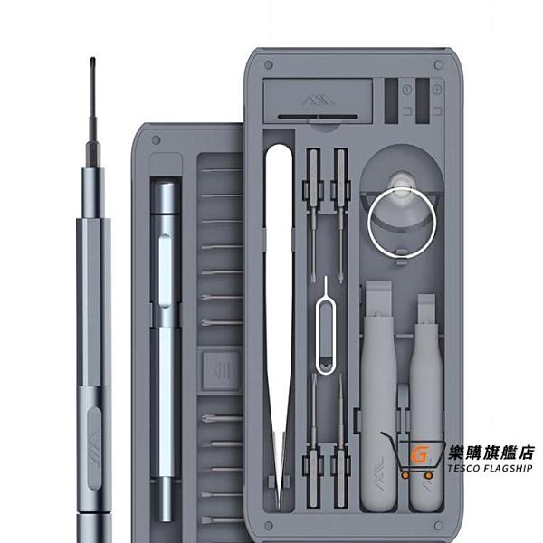 螺絲刀套裝 GNT-26螺絲刀套裝小工具家用超硬專業拆機眼鏡3C