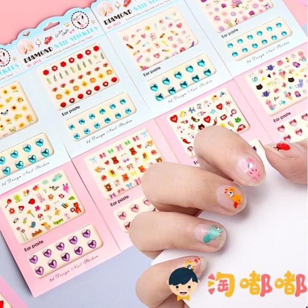 買二送一 兒童指甲貼紙防水美甲貼女孩動物款卡通手指鉆畫【淘嘟嘟】