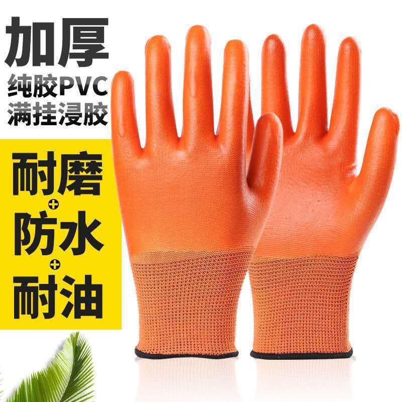 滿掛 PVC手套勞保耐磨防滑防水耐油防腐蝕浸膠防護手套男批發工地