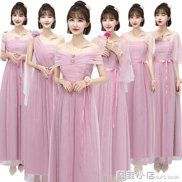伴娘禮服女2021新款姐妹團仙氣質裙子學生平時可穿簡單大方春夏裝 范思蓮恩