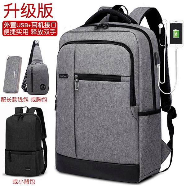 商務男士後背包韓版潮簡約電腦包休閑女旅行包中學生書包時尚背包 至簡元素