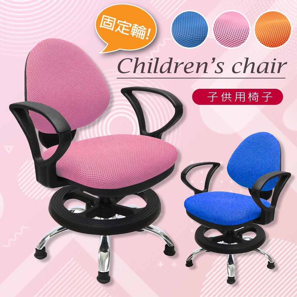 【A1】漢妮多彩固定式D扶手鐵腳兒童成長電腦椅-箱裝出貨(3色可選-1入)