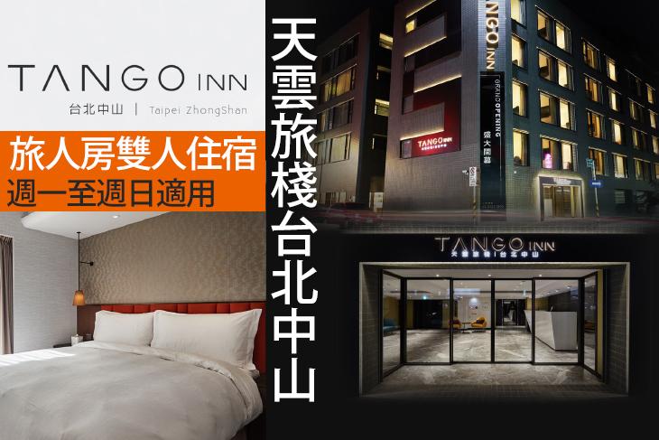 【台北】TangoINN 天雲旅棧 台北中山 #GOMAJI吃喝玩樂券#電子票券#飯店商旅