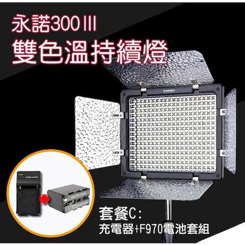 【捷華】永諾 YN300III雙色溫持續燈 C款F970電池充電器套組