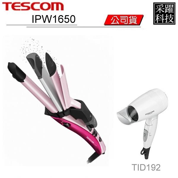 【贈吹風機】TESCOM IPW1650 直捲波 三用燙髮棒 負離子 電捲棒 離子夾 捲髮 直髮 整髮
