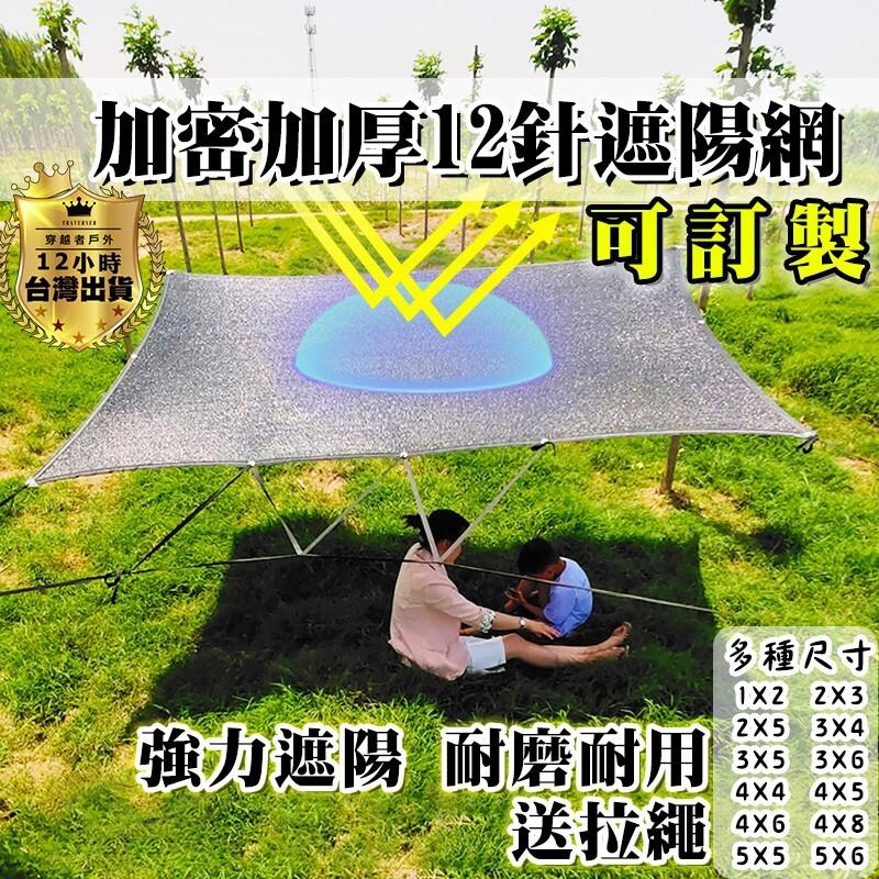 12針加厚遮陽網 包邊防曬網 陽台大棚庭院遮光網 隔熱網 遮陰網 汽車遮陽網 綠植陽台防塵網5x5米