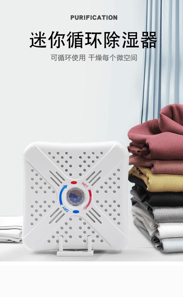 全館免運除濕機 迷你家用 循環 除濕機 家用衣櫃 鞋櫃 吸潮器 循環 可再生 循環除濕盒 去濕機