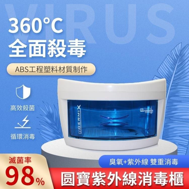 疫情專屬 免運出貨!紫外線消毒器 UC-V消毒櫃 消毒盒 手機消毒 紫外線殺菌 除螨 內衣消毒 【igo】
