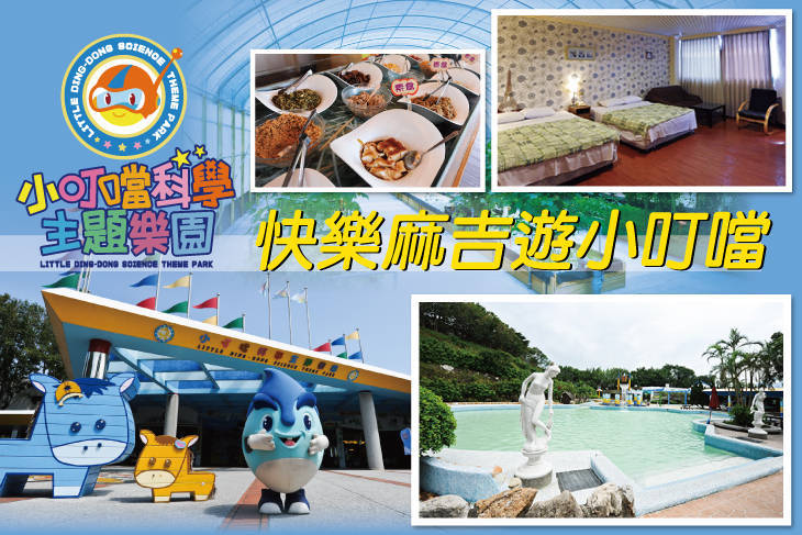 【新竹】新竹-小叮噹科學主題樂園 #GOMAJI吃喝玩樂券#電子票券#飯店商旅