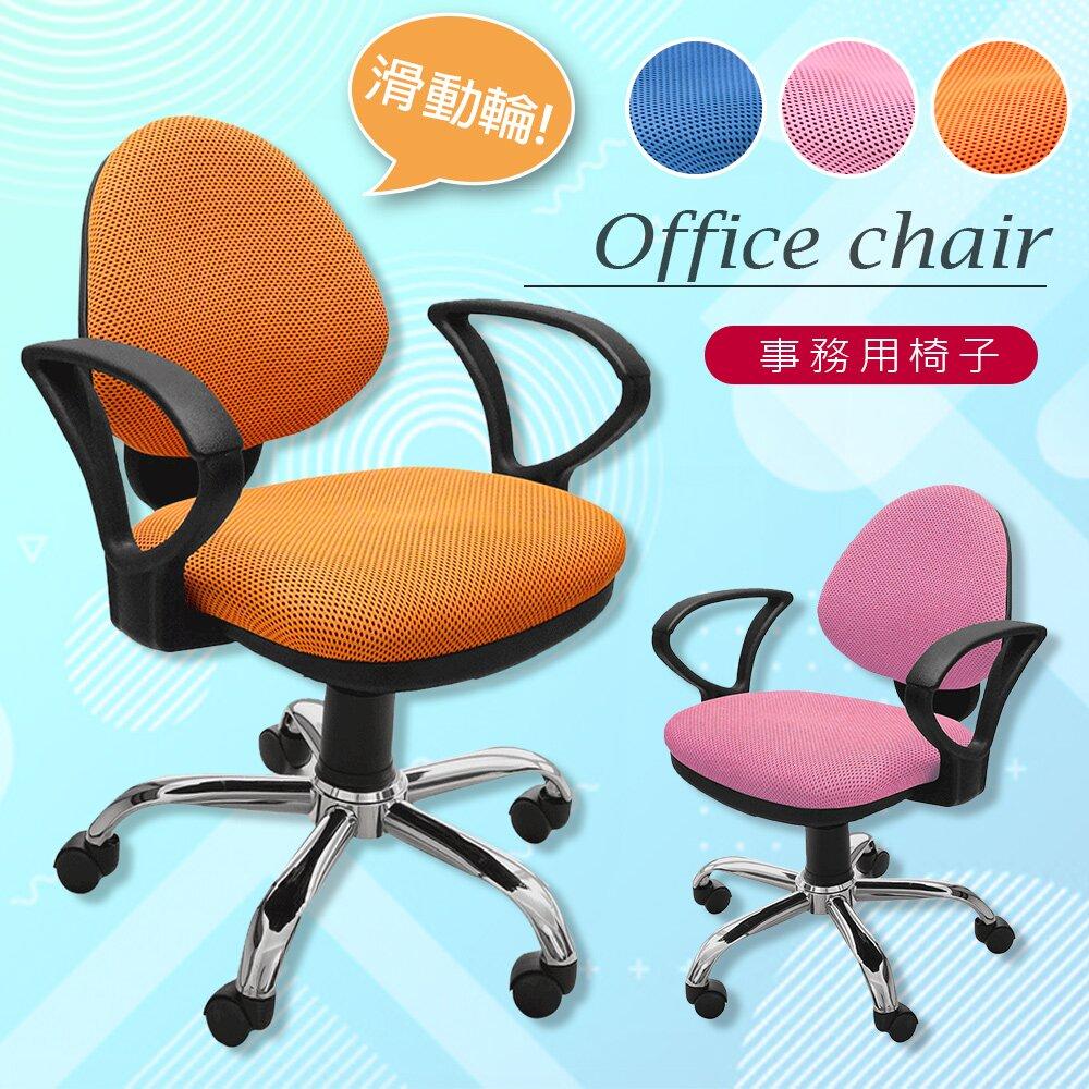 【A1】漢妮多彩人體工學D扶手鐵腳PU輪電腦椅/辦公椅-箱裝出貨(3色可選-1入)