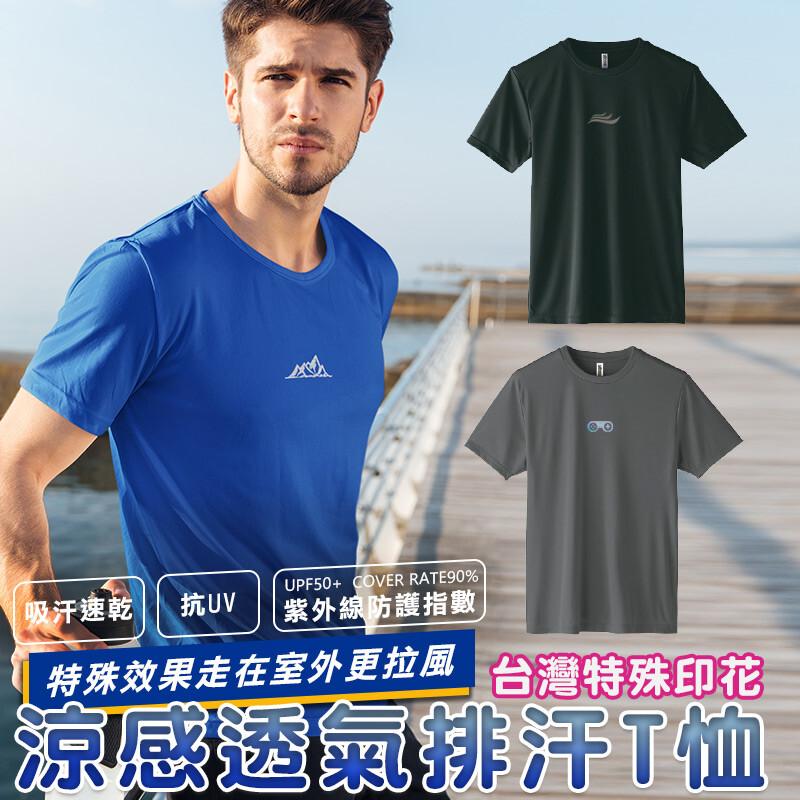 日本jis認證特殊反光印花舒適涼感t恤