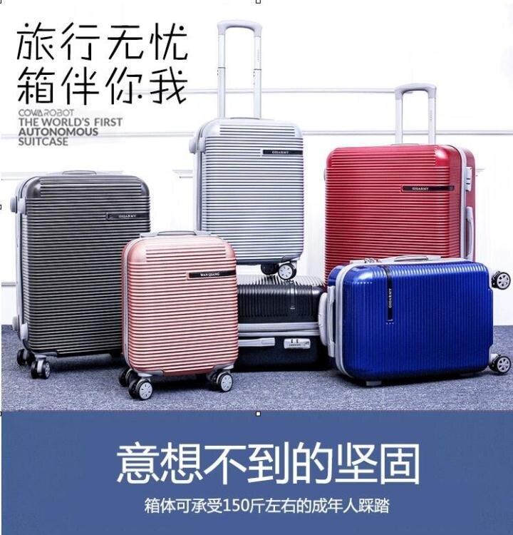 密碼箱行李箱女拉桿箱萬向輪小清新正韓28寸大容量旅行箱男