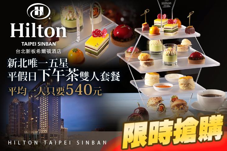 【台北】Hilton台北新板希爾頓酒店 #GOMAJI吃喝玩樂券#電子票券#美食餐飲