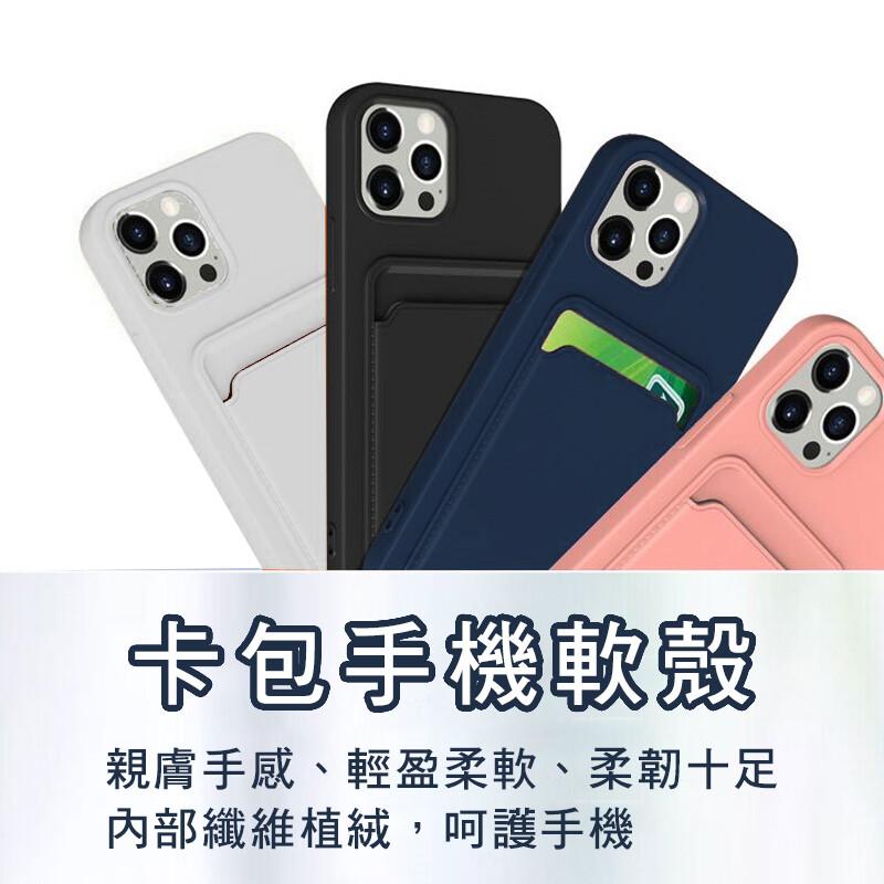 插卡手機殼插卡/手機殼 iphone8 11 12 promax xs/xr手機保護套 /可插卡/悠