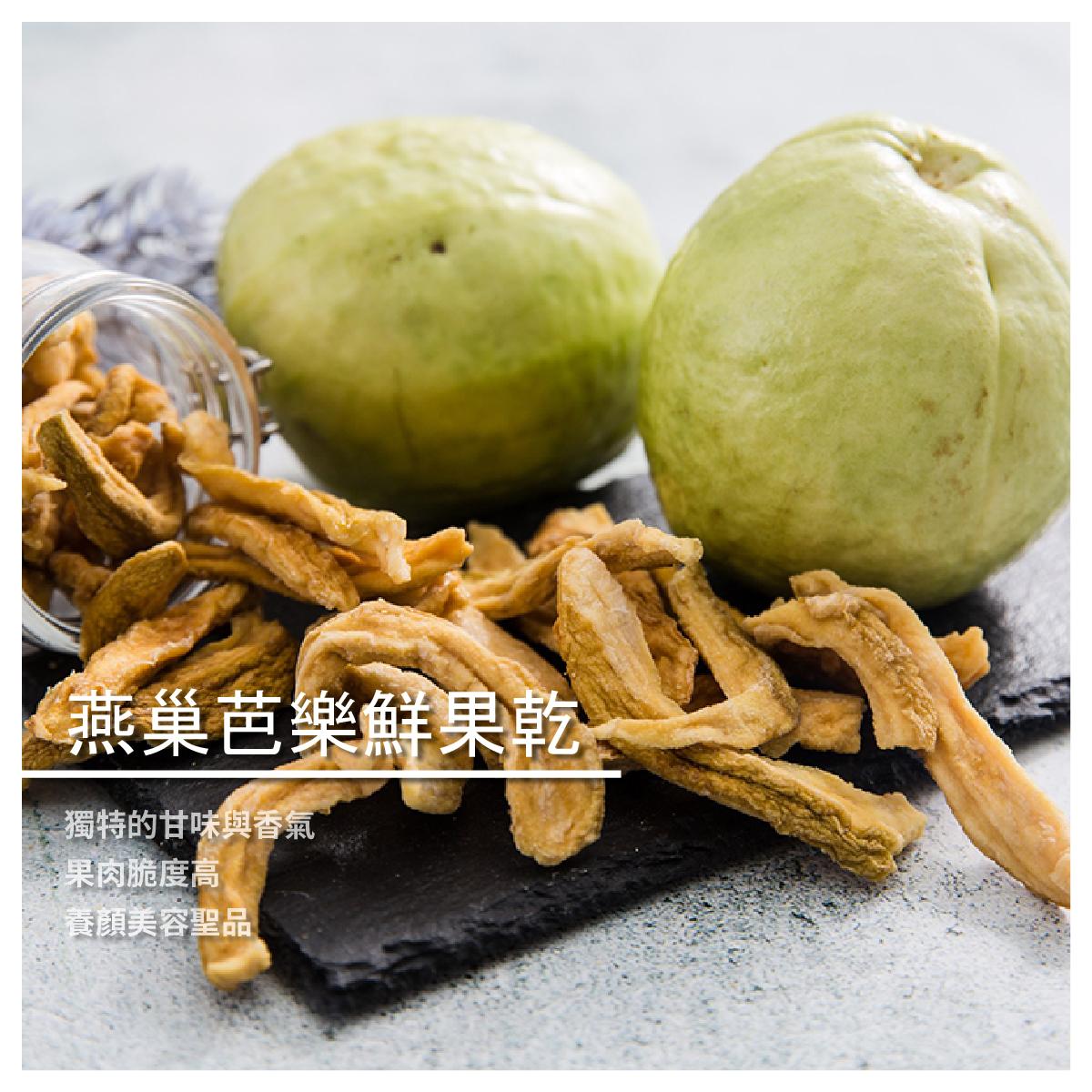 【曠野文農】燕巢芭樂鮮果乾 170g/包