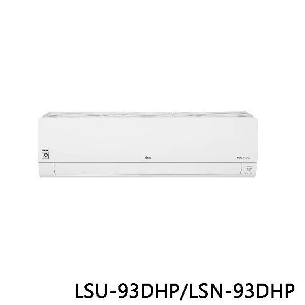LG 樂金 WiFi雙迴轉變頻空調 旗艦冷暖型 LSU93DHP/LSN93DHP 原廠保固 結帳更優惠 黑皮TIME