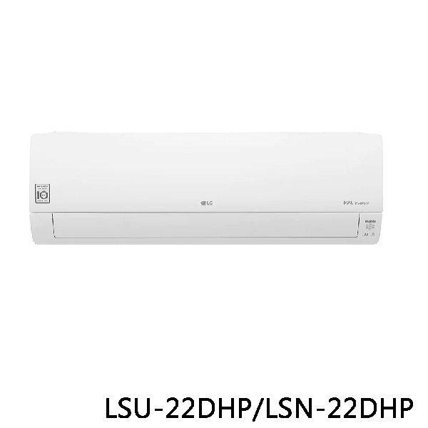 LG 樂金 WiFi雙迴轉變頻空調 旗艦冷暖型 LSU22DHP/LSN22DHP 原廠保固 結帳更優惠 黑皮TIME
