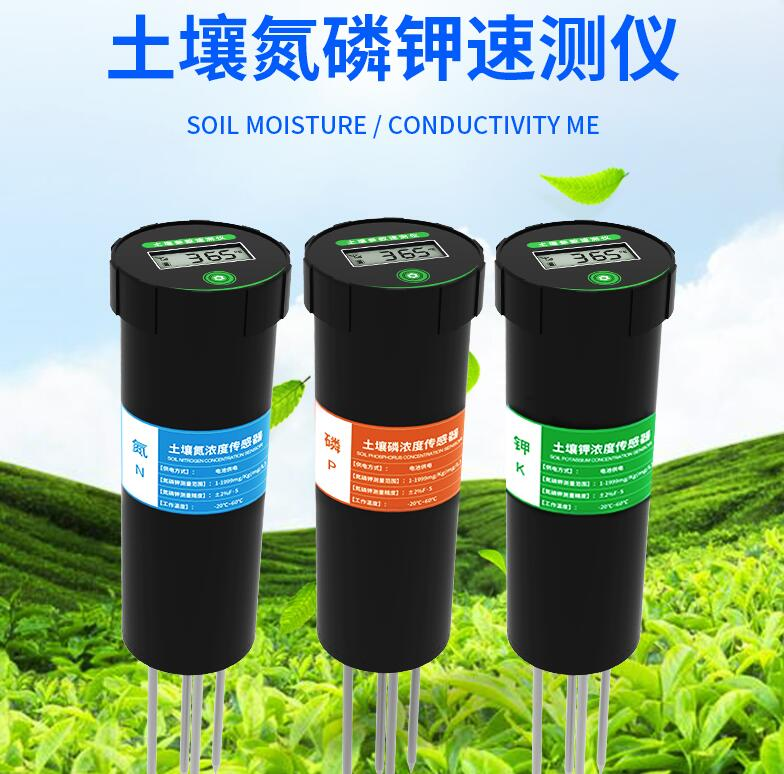 土壤氮磷鉀速測儀大棚農業數顯PH傳感器EC養分溫濕度水分檢測儀