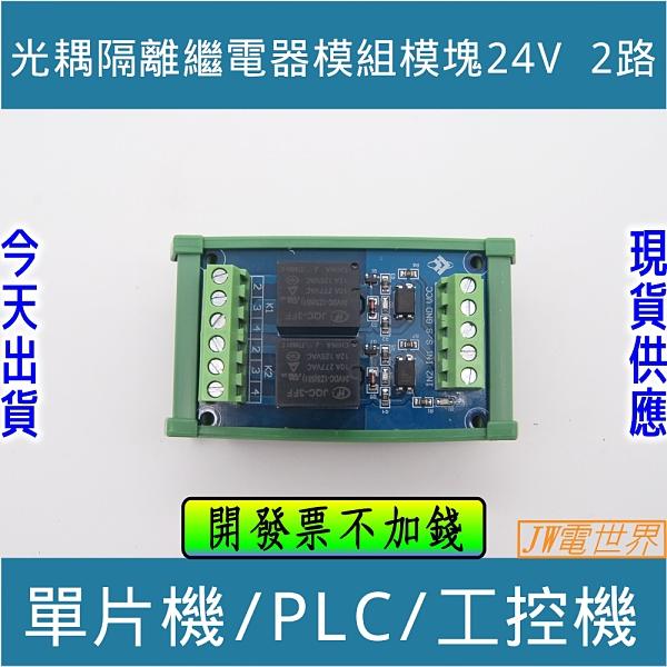 光耦隔離繼電器模組 模塊 24V 單片機PLC信號放大板 2路 [電世界2000-325]