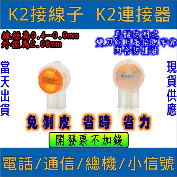 K2接線子 K2連接器 K2接頭 UY UY2 接線子接線端子 K2接線端子 [電世界216]