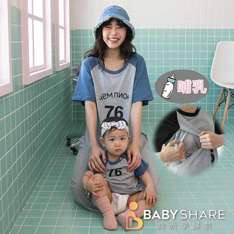 cm1016親子裝 76印花哺乳裙附同款寶寶衣 babyshare時尚孕婦裝