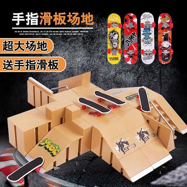 滑板 創意兒童玩具手指滑板場地比賽專業場地道具配套套裝組合全套場地
