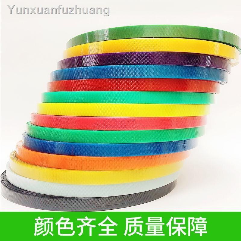 lsl 現貨 PET塑鋼打包帶手工編織籃子筐背簍彩色包裝帶編織帶材料編籃塑料 全館八五折