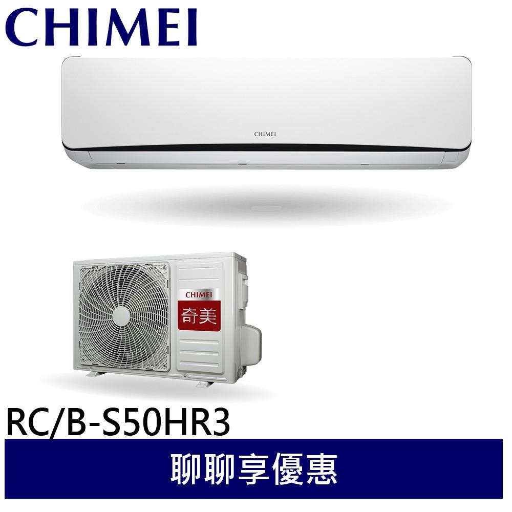 CHIMEI 奇美 一對一變頻分離式 冷氣 空調8-11坪 RC-S50HR3/RB-S50HR3