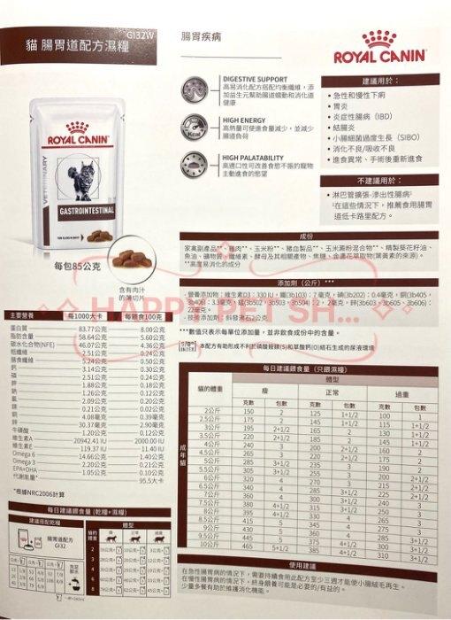 皇家 貓腸胃道/腸胃道低脂配方濕糧 85G 可取代 Gi32 FR31 Gim35飼料營養