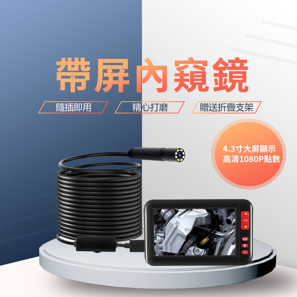 內窺鏡帶4.3寸屏工業內窺鏡1080P攝像頭汽車管道空調檢修機防水