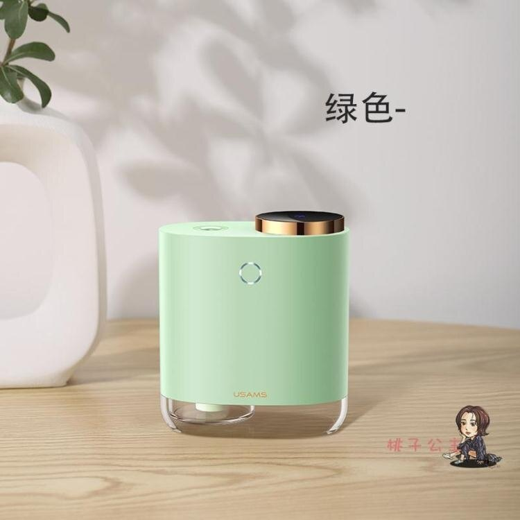 手部消毒機 智慧自動感應噴霧消毒器便攜手部電子洗手液機小型家用紅外線【居家家】
