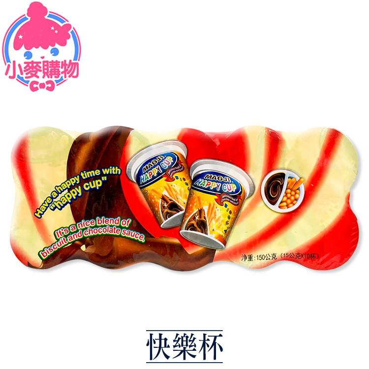 快樂杯【小麥購物】24H出貨 台灣現貨【A338】餅乾 巧克力 果醬 沾醬 餅乾棒 巧克力醬 可可 迷你巧克力 巧克力杯