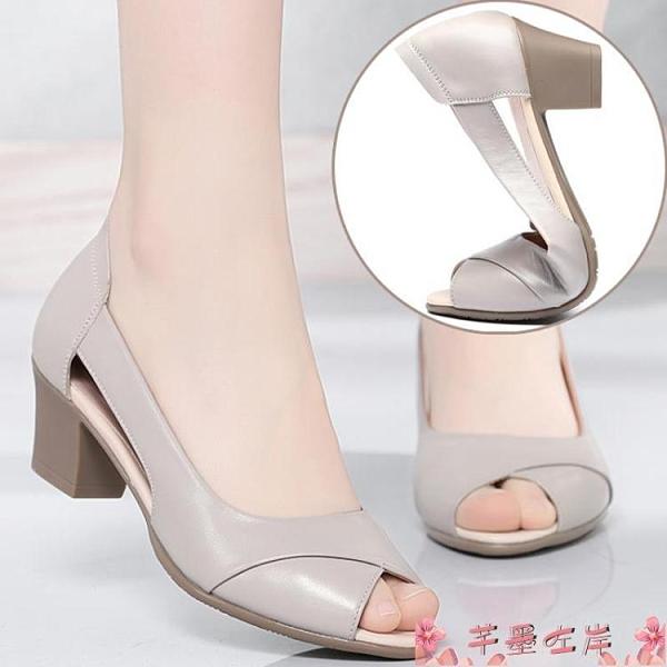 魚嘴鞋2021夏季新款粗跟百搭舒適軟底中跟女鞋媽媽涼鞋中年婦女士魚嘴鞋 芊墨左岸