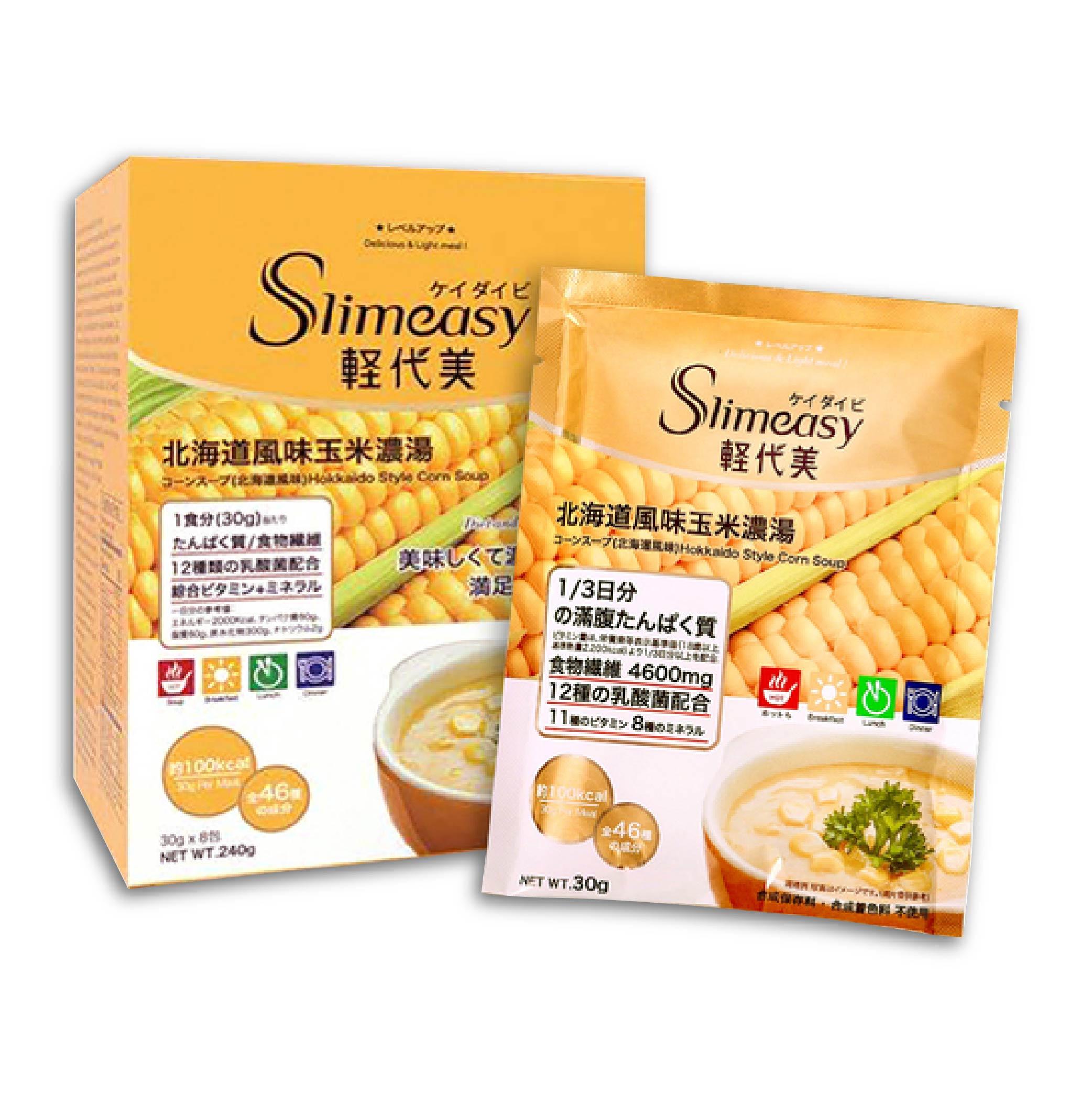 【Slimeasy輕代美】營養代餐 北海道風味玉米濃湯 隨身包 (30g/包) 8入