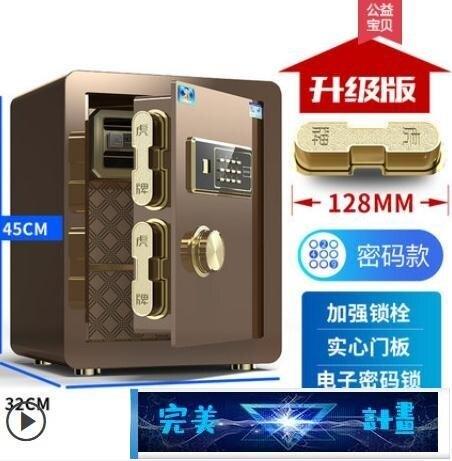 【八折】保險櫃 虎牌保險櫃家用小型指紋全鋼防盜45/60cm智慧WiFi監控 遠程臨時密碼櫃 城市玩家