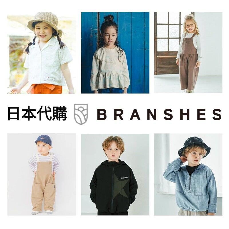 日本BRANSHES 所有衣服代購下單頁面,立馬聯絡line客服   日本樂天熱銷Top 日本空運直送 日本樂天0代購費