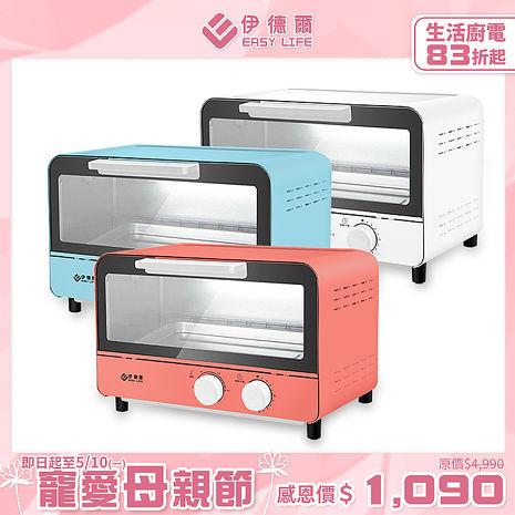 【EL伊德爾】0.2秒瞬熱烤箱-藍色/白色/珊瑚紅(WK-560)藍色